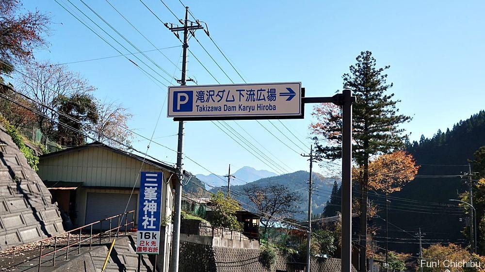 滝沢ダム下流広場入り口