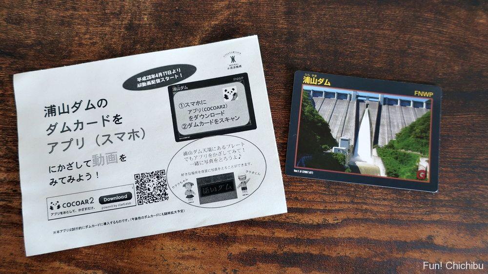 浦山ダムカード表