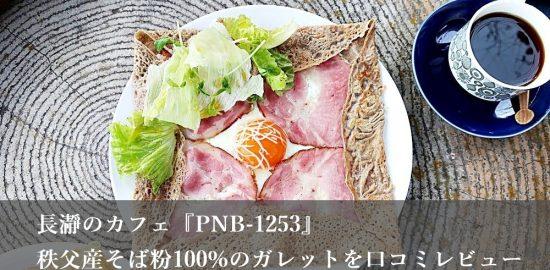 長瀞のカフェ『PNB-1253』
