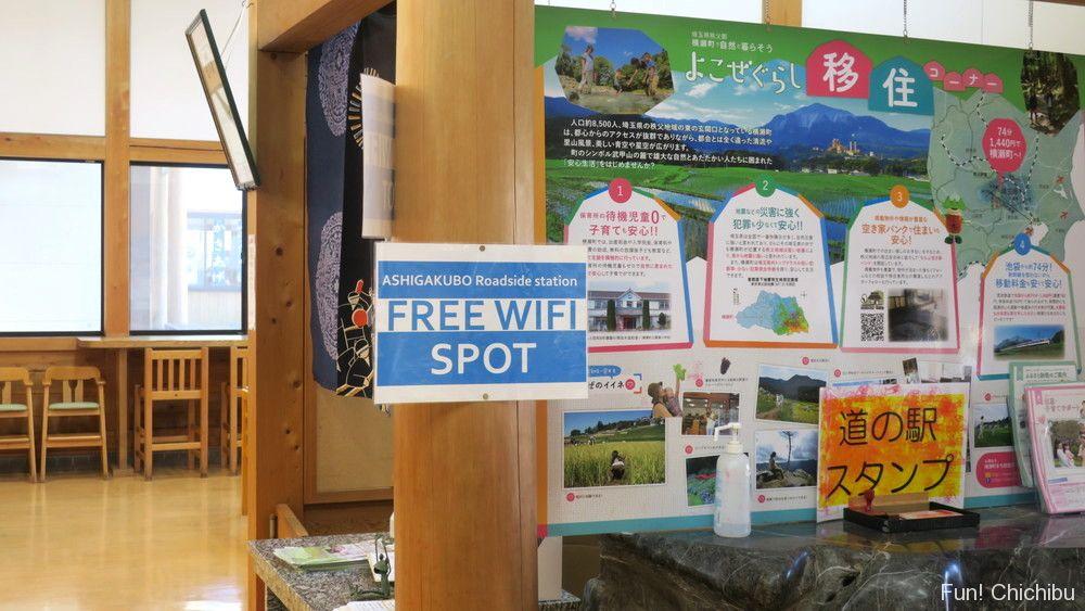 食堂処の無料Wi-Fi