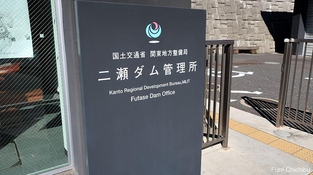 二瀬ダム管理所