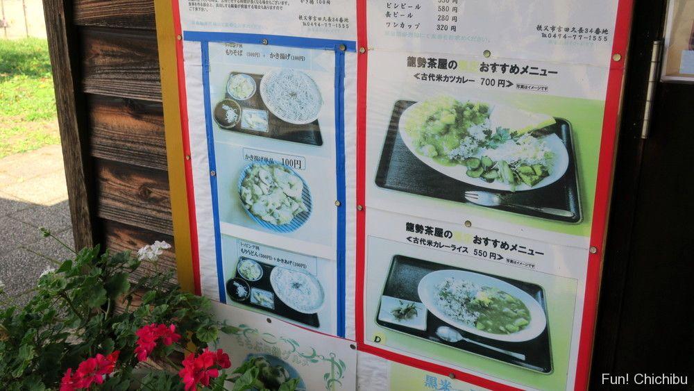 お食事処「龍勢茶屋」メニュー