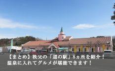 【まとめ】埼玉県秩父の「道の駅」8ヵ所を紹介!