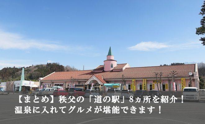 まとめ】埼玉県秩父の「道の駅」...