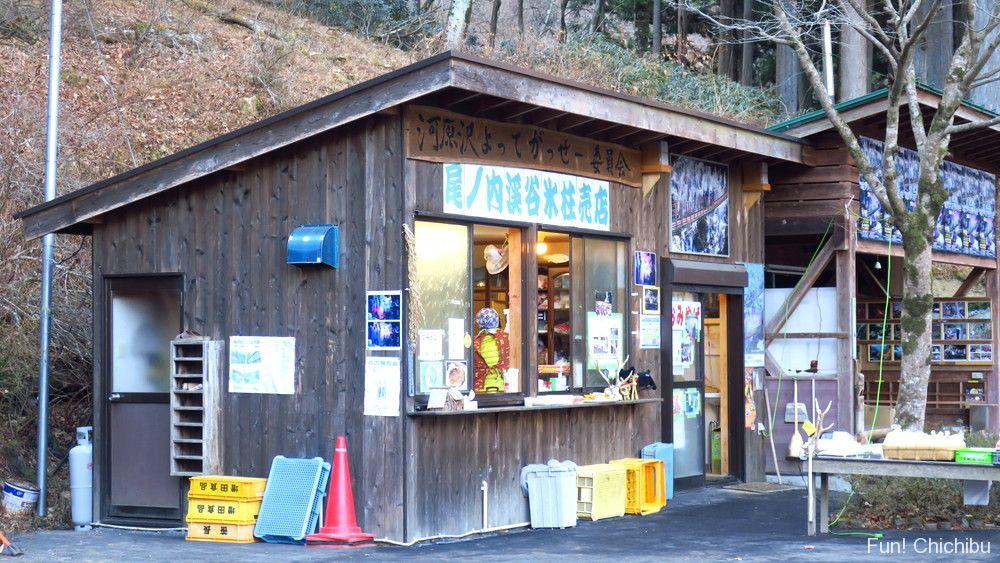 尾ノ内百景氷柱の売店