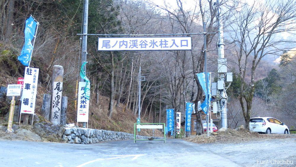 尾ノ内渓谷氷柱入口