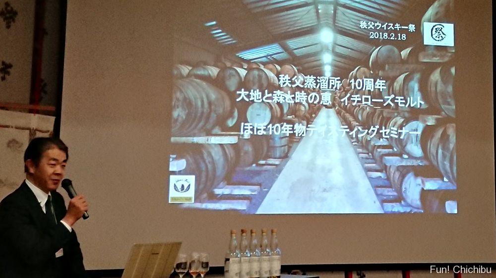 seminar by Mr. Ichiro AKUTO
