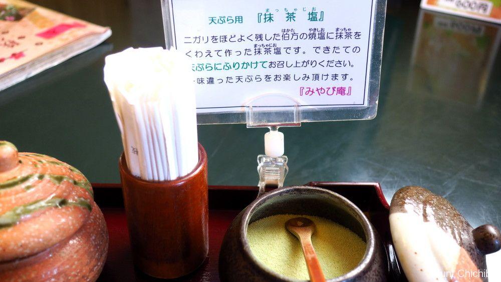 みやび庵の抹茶塩