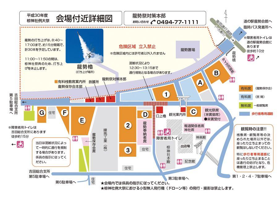 平成30年度龍勢祭り会場付近詳細図