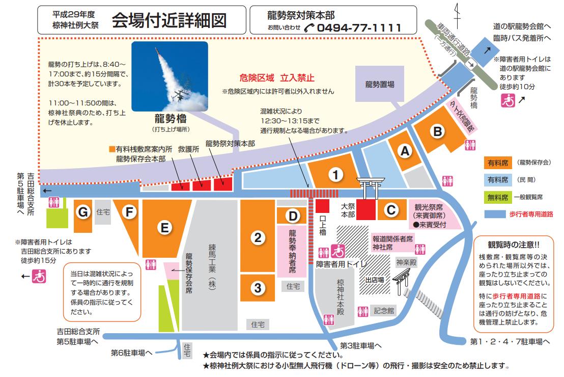 龍勢祭りの会場付近詳細図