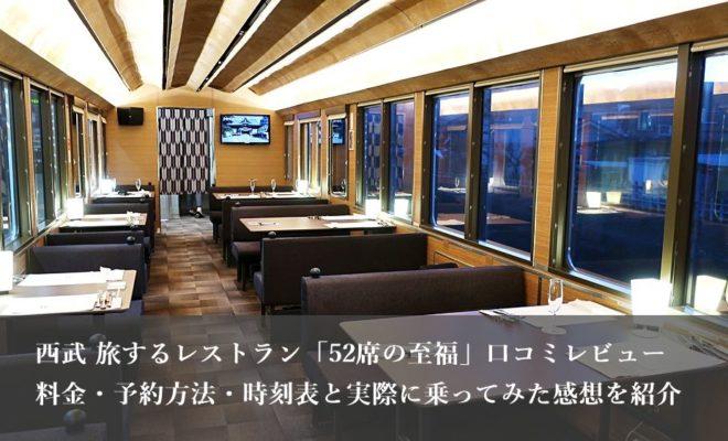 『西武旅するレストラン 52席の至福』口コミレビュー
