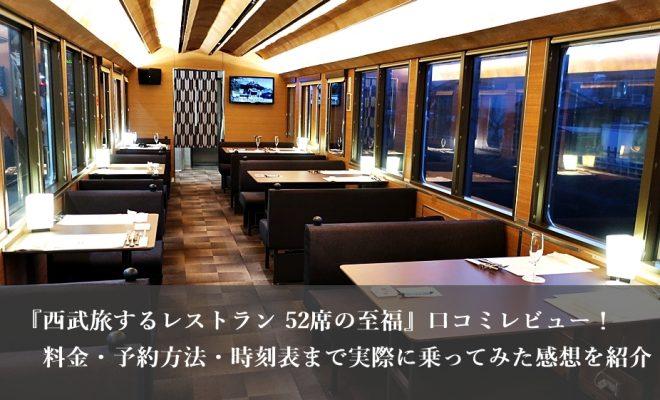 西武旅するレストラン 52席の至福