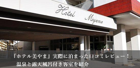 『ホテル美やま』実際に泊まった口コミレビュー!温泉と露天風呂付き客室を紹介
