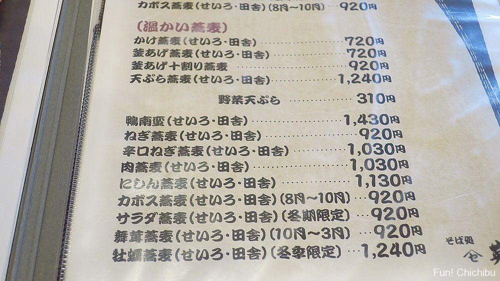 そば処 英太郎の蕎麦メニュー