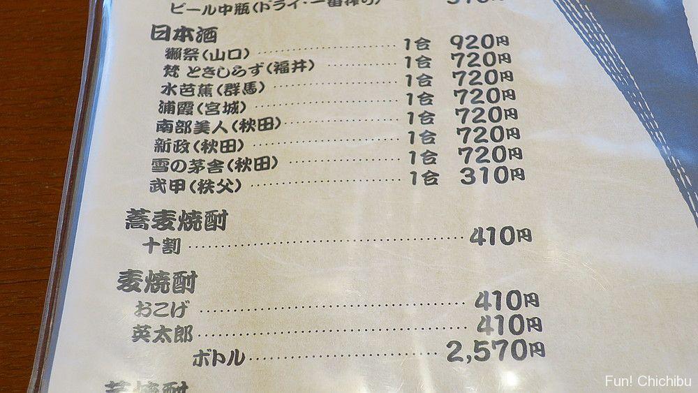 そば処 英太郎のお酒メニュー