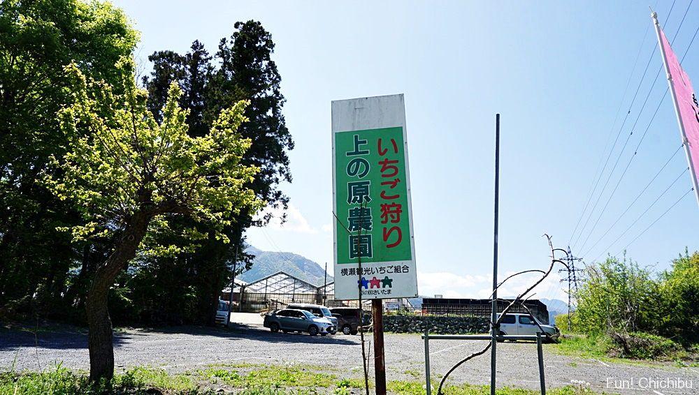 上の原農園駐車場