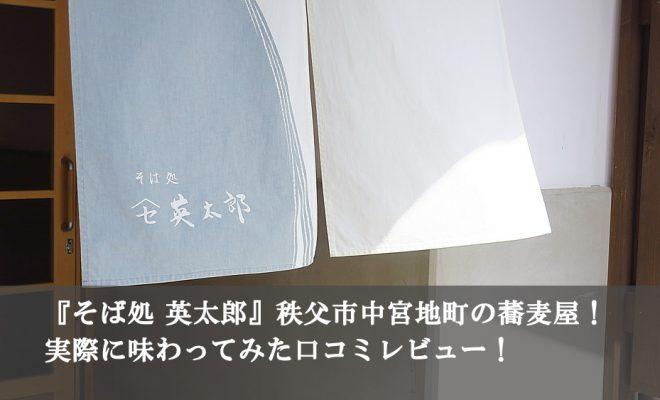 『そば処 英太郎』埼玉県秩父市中宮地町の蕎麦屋!実際に味わってみた口コミレビュー!