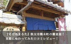 『そば処まるた』埼玉県秩父市熊木町の蕎麦屋!実際に味わってみた口コミレビュー!