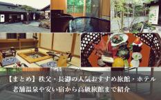 【まとめ】秩父・長瀞の人気おすすめ旅館・ホテル