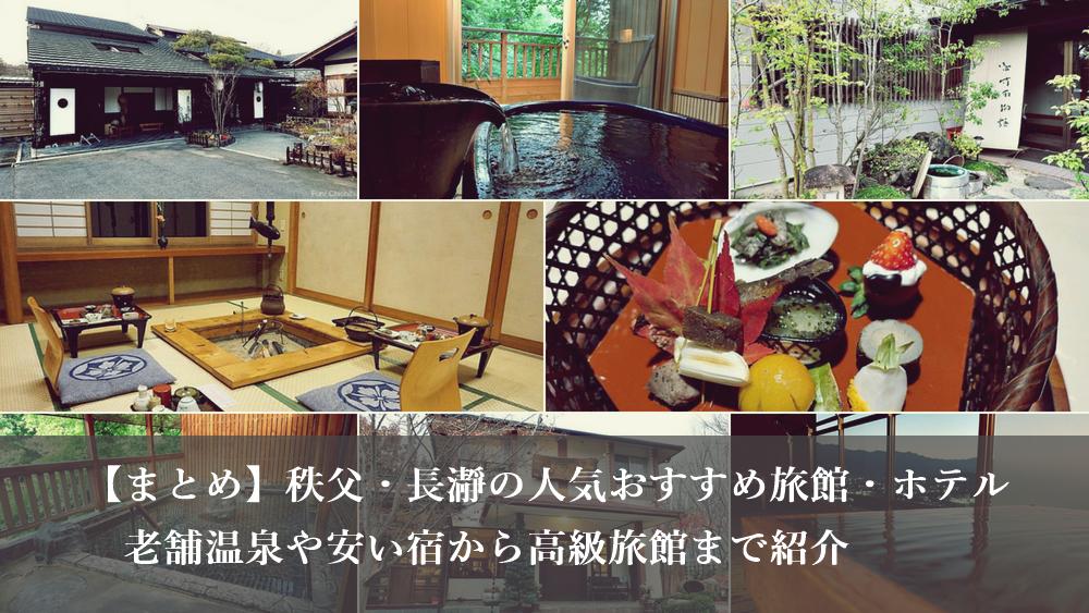 【まとめ】秩父・長瀞の人気おすすめ旅館・ホテル宿泊施設!老舗温泉や安い宿から高級旅館まで紹介