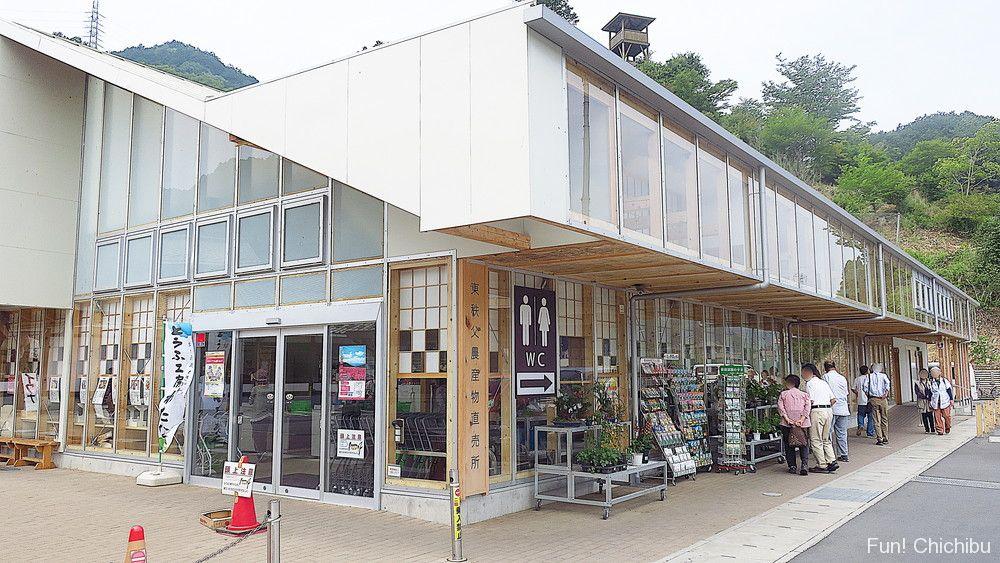 和紙の里ひがしちちぶの農産物直売所