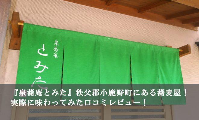 泉蕎庵とみたの暖簾