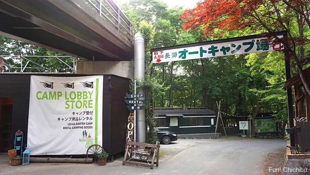 長瀞オートキャンプ場入口