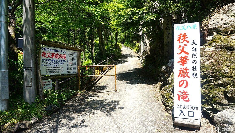 華厳の滝入口