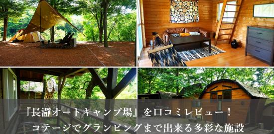 長瀞オートキャンプ