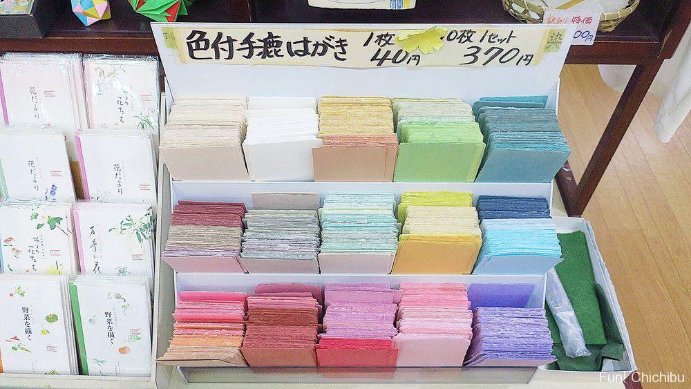 和紙の里ひがしちちぶ 特産品直売所の葉書