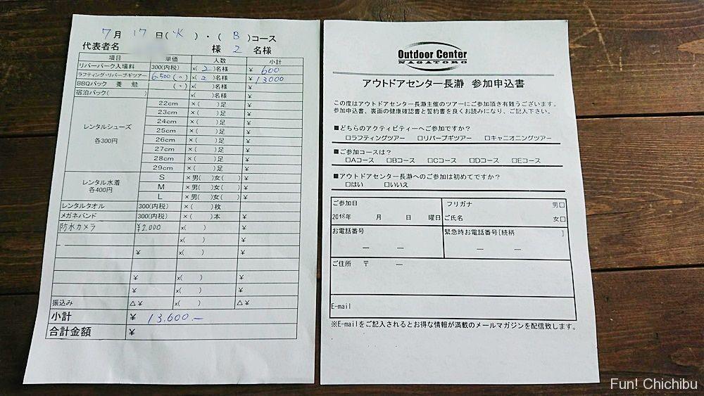 ラフティング申込用紙2