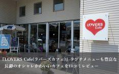 ラバーズカフェ