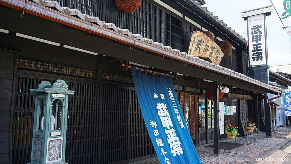 武甲酒造店舗2