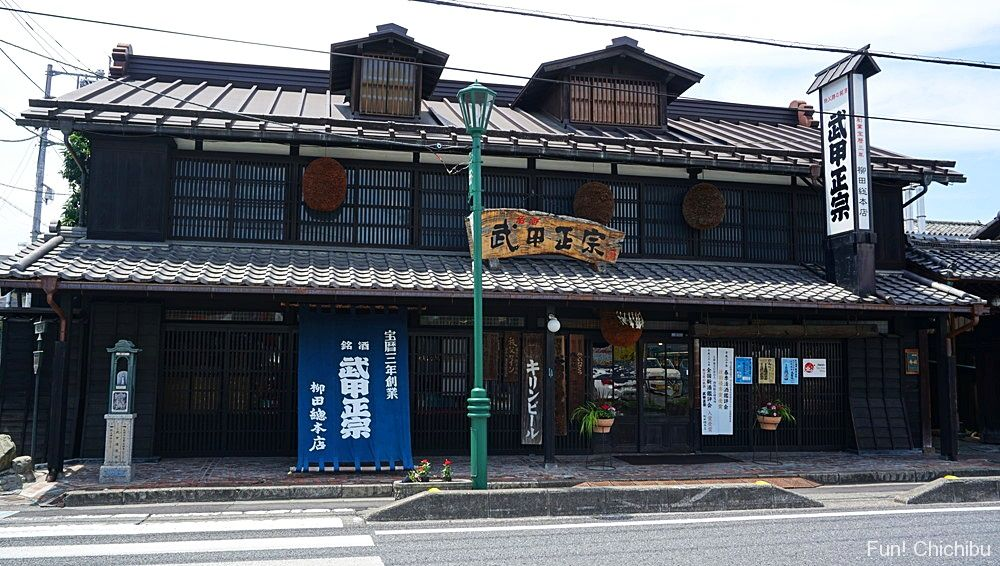 武甲酒造店舗