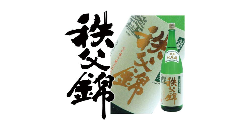 秩父錦 特別純米酒