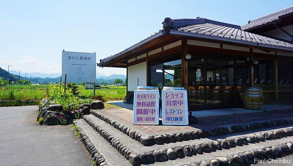 釜の上農園村レストラン