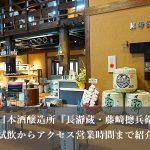 藤﨑摠兵衛商店