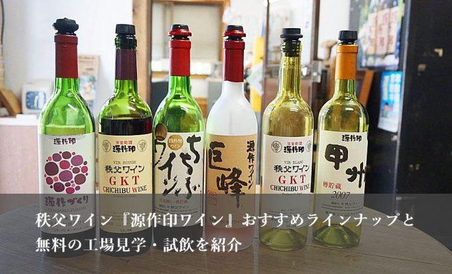 源作ワイン