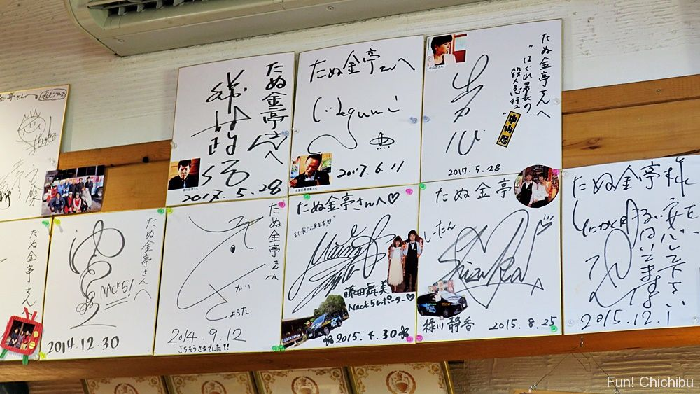 たぬ金亭の芸能人のサイン色紙