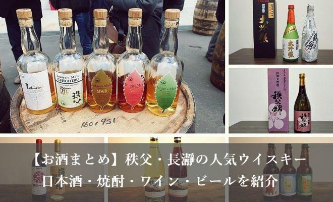 【お酒まとめ】秩父・長瀞の人気ウイスキー・日本酒・焼酎・ワイン・ビールを紹介