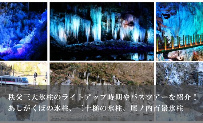 秩父三大氷柱を紹介!三十槌の氷柱、あしがくぼの氷柱、尾ノ内百景氷柱のライトアップ時期やバスツアーまで!
