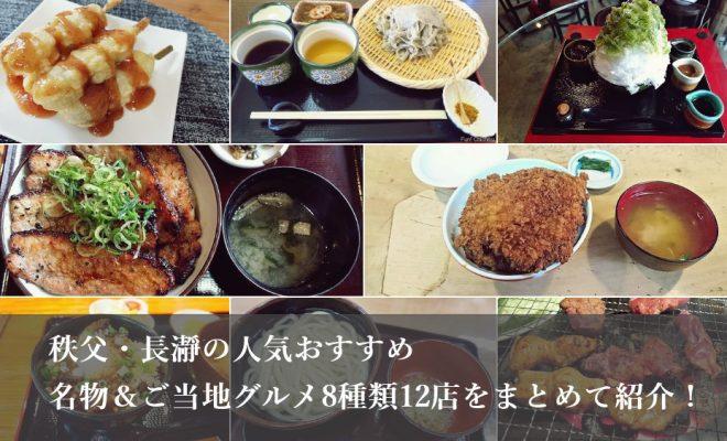 【まとめ】秩父・長瀞の人気おすすめご当地&名物グルメ8種類12店を紹介!