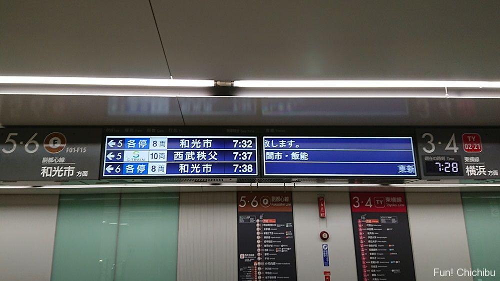 渋谷駅の電光掲示板