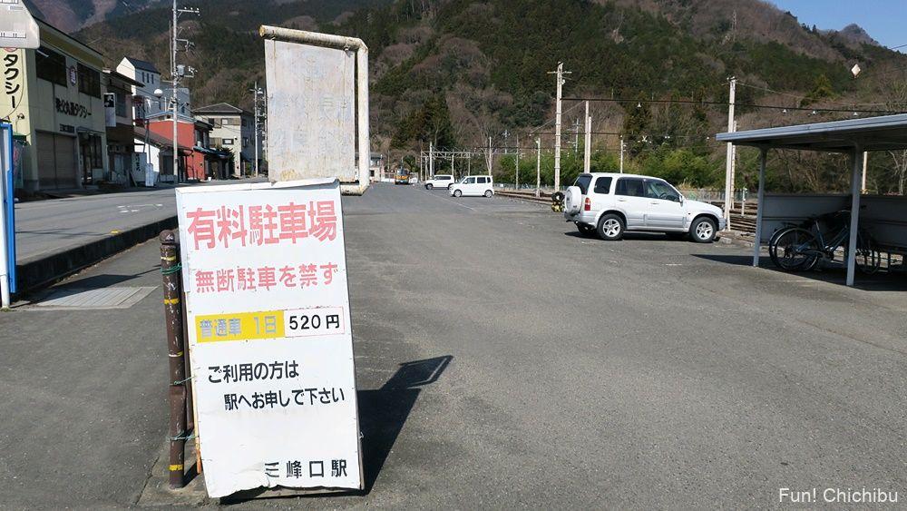 三峰口駅の駐車場看板