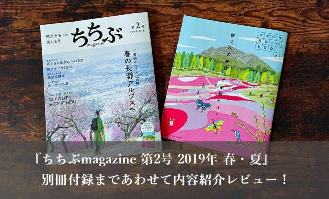 ちちぶ magazine 第2号