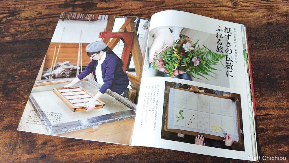 東秩父村で紙すきの伝統にふれる旅