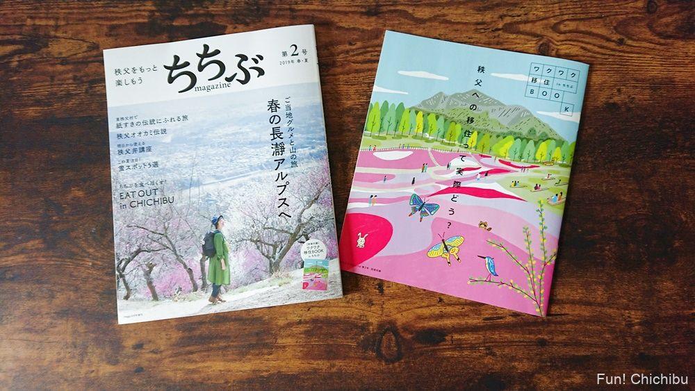 ちちぶ magazine 第2号と別冊付録