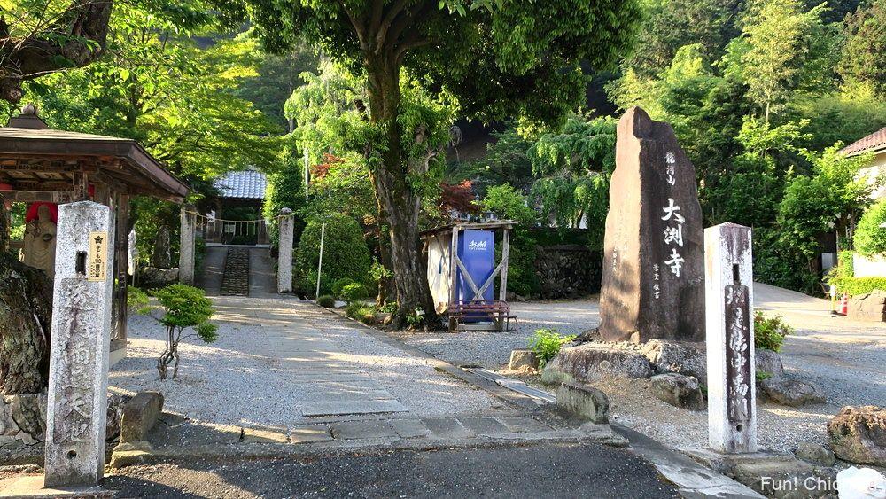 札所第27番大渕寺の入口