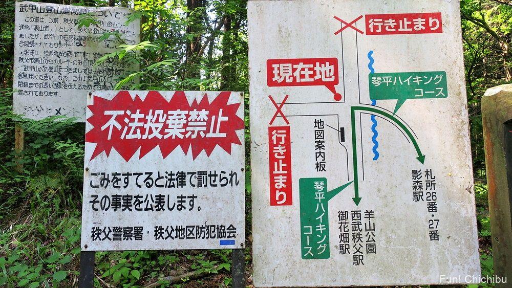 武甲山登山口の碑 琴平ハイキングコースの地図