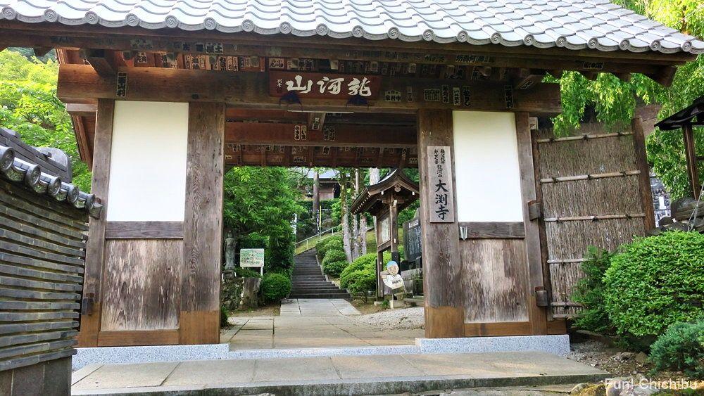 札所第27番大渕寺の山門